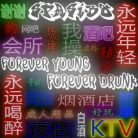 Forever young, forever drunk