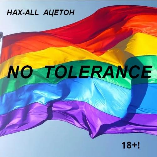 No tolerance
