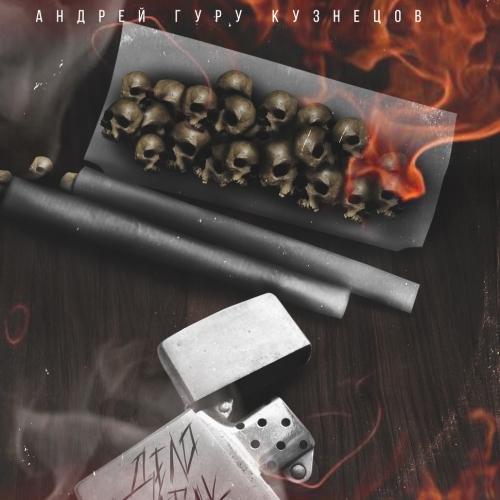 Дело табак