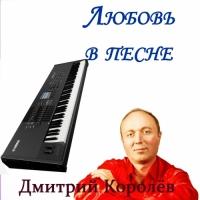 Любовь в песне