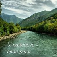 У каждого – своя река