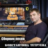 Сборник песен Константина Тетруева