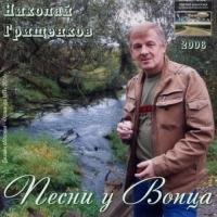 Песни у Вопца