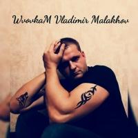 WvovkaM Владимир Малахов